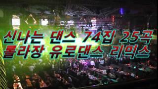 신나는 댄스 74집 추억의 롤라장 유로댄스 리믹스 25곡