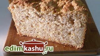 Воздушный пшеничный тыквенный хлеб на закваске.  Готовьте с запасом - съедается очень быстро!
