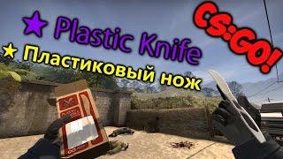 ★Пластиковый Нож в CS:GO! | ★Plastic Knife