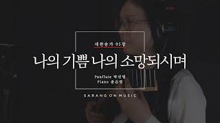 [사랑온 뮤직] 팬플룻&피아노 | 새찬송가 95장  나의 기쁨 나의 소망되시며