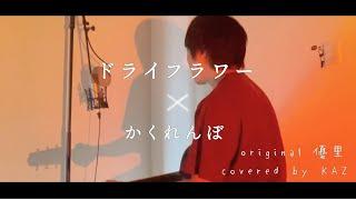 ドライフラワー×かくれんぼ【優里マッシュアップ】 弾き語りで歌ってみた/coverd by KAZ
