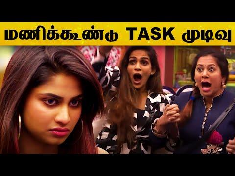 Bigg Boss வீட்டில் மணிக்கூண்டு TASK முடிவுகள் வந்துச்சு.., Winner யார்?? | Kamal Haasan | BB4 | News