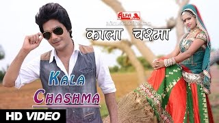 Kala Chashma | Latest Rajasthani Marwadi Song 2017 | Full | Rajasthani Song | Alfa Music