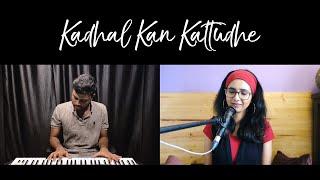 Kadhal Kan Kattudhe - Anirudh Ravichander (Cover) - Shakthisree Gopalan ft. Bhuvanesh