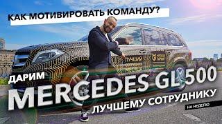 Дарим Mercedes GL 500 лучшему сотруднику. Как мотивировать свою команду?