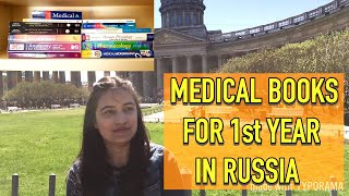 BOOKS FOR 1ST YEAR OF MBBS IN RUSSIA| MBBS IN RUSSIA