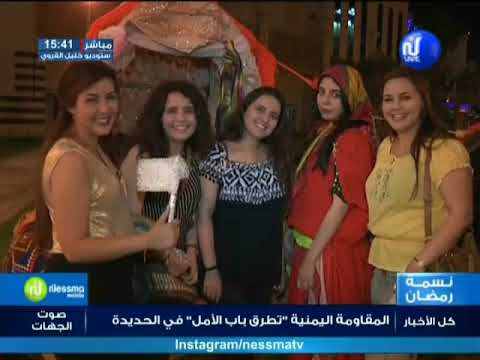 سهرية رمضان : جويل تفتتح مركز تجميل بتونس
