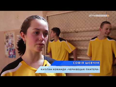 ТРК Буковина: Новий різновид командної гри з м'ячем - корфбол, почали розвивати у Чернівецькій ЗОШ №33.