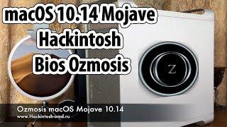 Видео, Bios Ozmosis, Смотреть онлайн