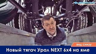 Новый тягач Урал-NEXT 6х4 на яме. Вид снизу. По просьбам подписчиков!