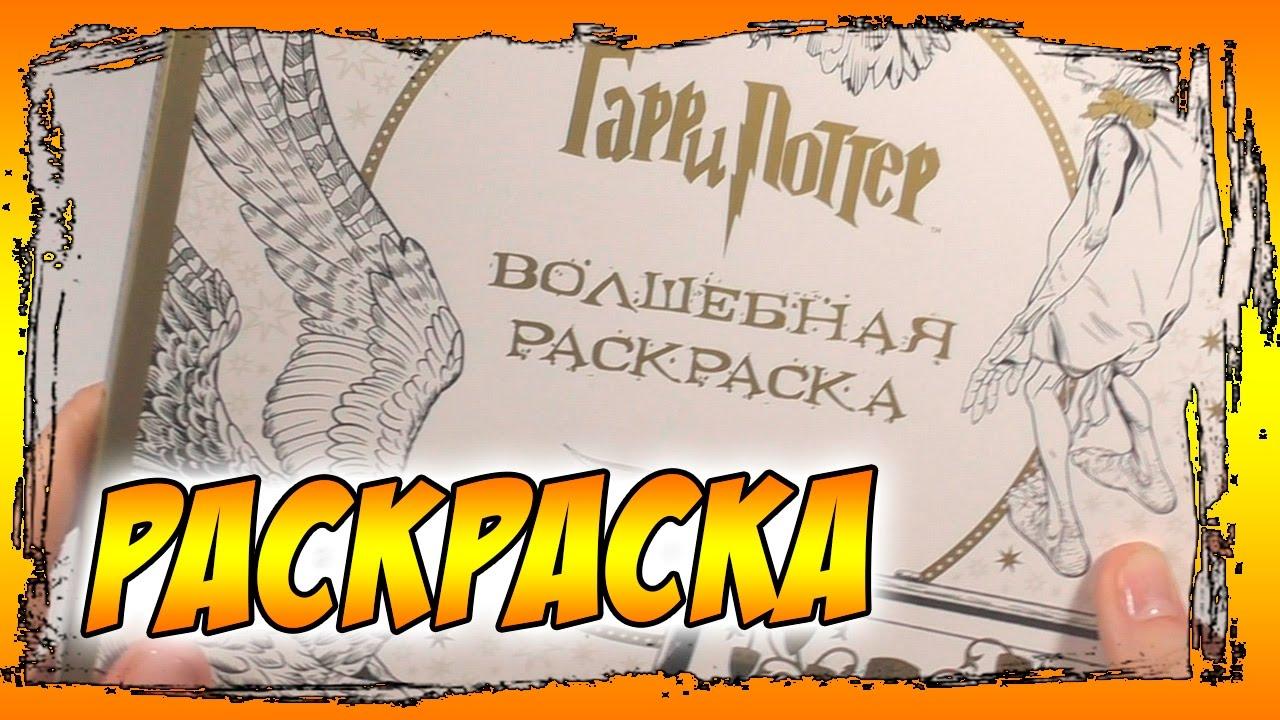 Гарри Поттер - волшебная раскраска для взрослых - YouTube