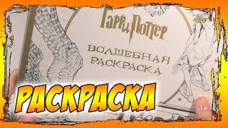 Гарри Поттер - волшебная раскраска для взрослых