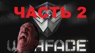 Warface Прикольные картинки часть 2(, 2013-06-08T18:15:18.000Z)