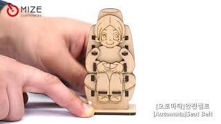마이즈-오토마타-안전벨트 Mize-Automatm-Se…
