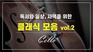 [ 2hours / No ads ] 독서와 일상, 사색을 위한 클래식모음 vol.2 _ 첼로(Cello)