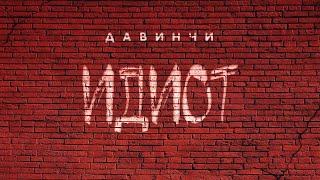 Группа Давинчи - Премьера клипа