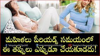 మహిళలు పీరియడ్స్ సమయంలో ఈ తప్పులు ఎప్పుడూ చేయకూడదు | Menses | Periods | Telugu Health Tips