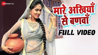 मारे अखियाँ से बणवाँ Maare Akhiyaan Se Banwa Full | Krishna Premi (Pradhan) | Raj Gaazipuri
