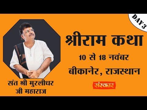 Live - Shri Ram Katha By PP. Murlidhar Ji Maharaj - 12 November | Bikaner | Day 3