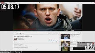 [05.06.17] Itpedia и Линк против Навального