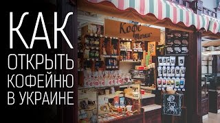 видео франшизы в украине