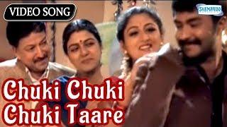 Chuki Chuki Chuki Taare - Vishnuvardhan -Kannada Celebration Songs