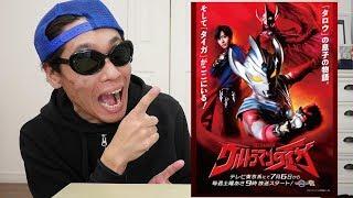新ウルトラマン発表!!【ウルトラマンタイガ】新ウルトラマンの情報をじっくり見ていこう!! NEW ULTRAMAN 2019 Ultraman Taiga