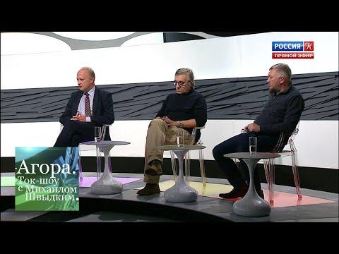 Агора. Будущее Европы: закат или процветание? Эфир 12.10.2019