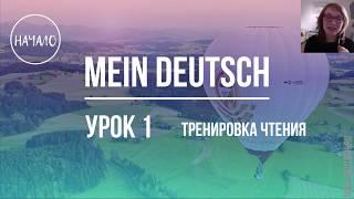 Немецкий язык для начинающих - Урок №1