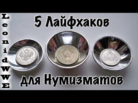 5 Лайфхаков для Нумизматов