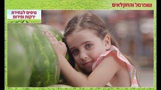 גם בירקות ובפירות שופרסל והחקלאים הופכים עולמות