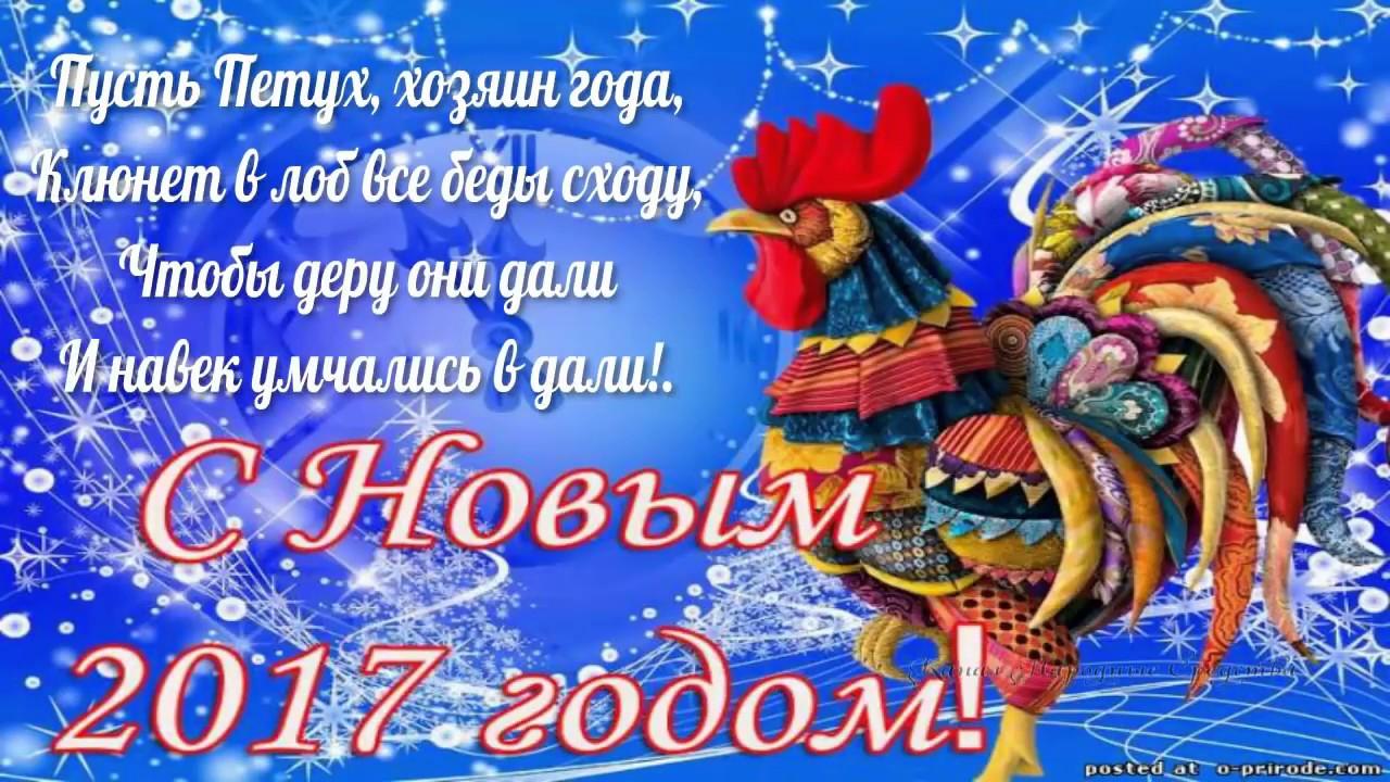 Новый год петуха стихи поздравления