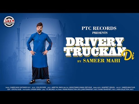 Drivery Truckan Di | Sameer Mahi | Ptc Records | Latest Punjabi Song 2020