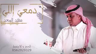 فهد السعد - دمعي اللي | جلسة 2019