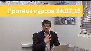 Аналитика форекс на сегодня от Владимира Чернова 24 июля 2015, прогнозы по рынку Форекс на сегодня(, 2015-07-24T10:48:00.000Z)