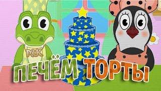 Торты | Печём торты | Пинги и Кроки | Учим цвета | #54