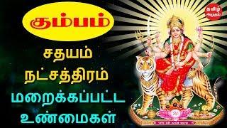 கும்பம் ராசி சதயம்  நட்சத்திரம் மறைக்கப்பட்ட உண்மைகள் | Sathayam Natchatram | Kumpam Rasi | ஜோதிடம்