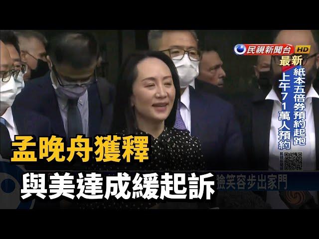 孟晚舟獲釋  與美達成緩起訴-民視台語新聞