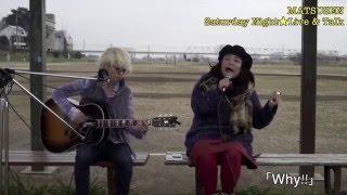 松千 Saturday Night☆LIVE & TALK 第2弾公開】 第2弾は外に飛び出して「...