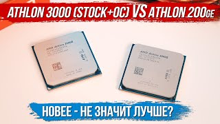 Новее - не значит лучше? Сравнение AMD Athlon 200ge VS Athlon 3000 (сток+разгон)