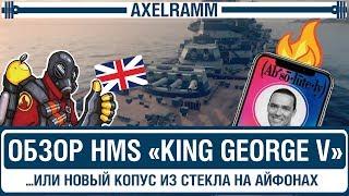 ОБЗОР HMS ''KING GEORGE V'' ...или новый корпус из стекла на айфонах.