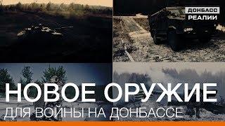 Новое оружие для войны на Донбассе | «Донбасc.Реалии»
