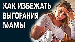 Как избежать выгорание матери Токсичная мать Советы психолога Целикова