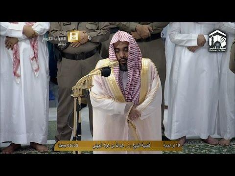 'Eid al Adha 1435 | Makkah Fajr by Sheikh Juhany
