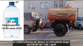 Североуральск вода (видео): В Североуральске начались драки из-за питьевой воды: СМИ выяснили, куда