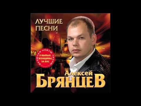 Алексей Брянцев -