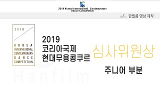 2019 코리아 국제 …