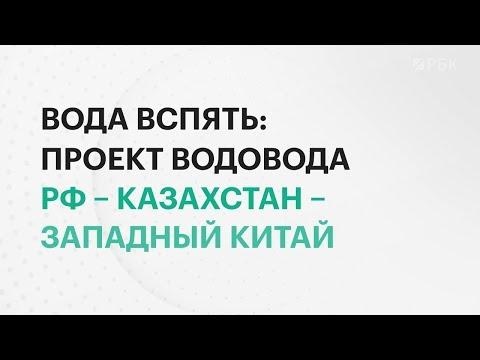 Вода вспять: проект водопровода РФ - Казахстан - Западный Китай