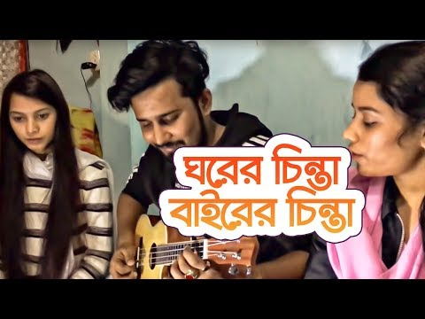 GHORER CHINTA BAIRER CHINTA | SALAM SARKAR | TOSHIBA | Emran Hossain | Made In Bangladesh | 2019