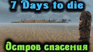 Островная база - 7 Days to Die Стрим